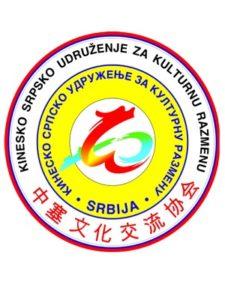 Kinesko-srpsko udruženje