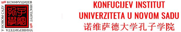 Konfucijev Institut Univerziteta u Novom Sadu Logo